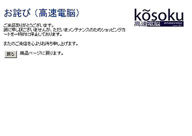 kn_kosoku_01.jpg