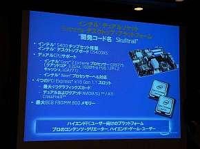 kn_intel02_01.jpg