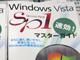 「じゃ、α+は特価に……」——Vista Ultimate SP1 Σの予約開始で
