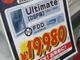 """""""高速な""""Vista SP1の登場で「Ultimate」が売れている?"""