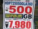 """""""8000円割れ""""の500GバイトHDDに「下げすぎじゃない?」の声"""