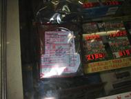 og_akiba_0315_001.jpg