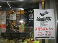 og_akiba0324_001.jpg