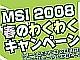 「5000円以上のMSI製品」で台湾旅行を釣る──MSI、春のキャンペーンを開催