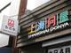 """古田雄介のアキバPickUp!:""""観光電気街""""の巡回ルート? 上海問屋がアキバに"""