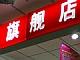 中国電脳街の美人店長と値引き交渉