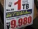ついにここまで(涙)——1TバイトHDDがまさかの1万円割れ