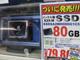 古田雄介のアキバPickUp!:「性能は文句なし。でも高けぇって」——インテル製SSD「X25-M」の評判