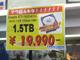 「で、初登場の1.5TバイトHDDが2万円切りなわけですよ」