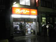 og_akibas_004.jpg