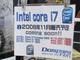 久々に登場する大物「Core i7」の情報公開が進む、発売日は?