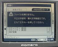 og_pomera_006.jpg