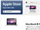 ぽちっとな、の魔力:そうだ、Apple Storeで新しいMacBookを買おう!