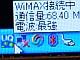 「UQ WiMAX」モジュールのプロパティを見る