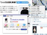 tm_0902ie8_07.jpg