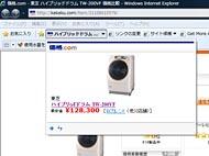 tm_0902ie8_08.jpg
