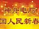 """「神舟」が導く中国""""激安""""PC市場"""