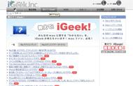 og_igeek_001.jpg