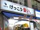 アウトレットに追い風?——秋葉原中央通りに進出した大阪発のイオシス