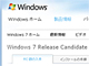 マイクロソフトがWindows 7 RC日本語版を公開