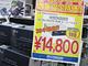 """""""1万5000円""""が熱い!!——アキバでヒット中の新製品&特価品"""