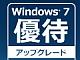 意外と違う価格と中身:PCメーカー各社のWindows 7 優待キャンペーンを比べてみる