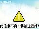 政府強制フィルタリングソフト、中国人ハッカー軍団に屈する