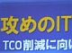 難しい技術より「TCO削減」が重要なイマドキのvPro