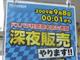 古田雄介のアキバPickUp!:アキバで深夜販売の準備が進行中