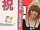 """「気になるのはやっぱりタッチ」──アッキーナを""""やる気""""させるWindows 7発売イベント"""