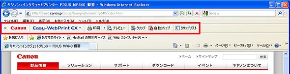 Easy-WebPrint EXのツールバー