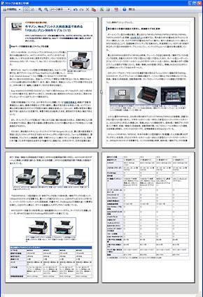 クリップとレイアウト機能を使って印刷ページを加工した例
