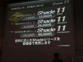 kn_shade11_01.jpg