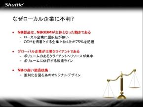 kn_shuttle_02.jpg