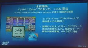kn_xeonevent_04.jpg