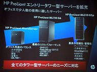 tm_1009proliant_11.jpg