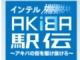 """何をいいたいのかは、もう分かるね:""""最新""""CPUを訴求する「Intel Technology Day in Akiba 2011」を2011年1月に開催"""