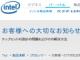 2011年PC春モデルの出荷が始まるか?:インテル、「問題に該当するPC」の判断方法を公開