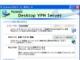 ソフトイーサ、リモートデスクトップVPNサービスを臨時で無償解放
