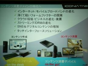 kn_iconia_03.jpg