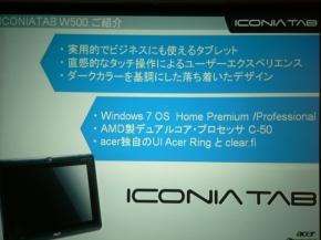 kn_iconia_05.jpg