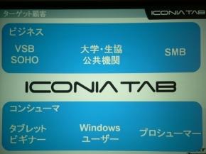 kn_iconia_06.jpg