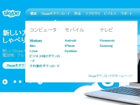 kn_yamaskype1_01.jpg
