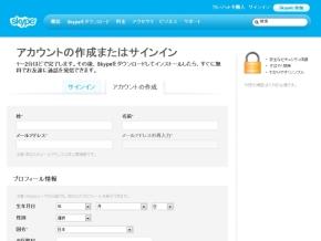 kn_yamaskype1_03.jpg
