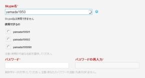 kn_yamaskype1_05.jpg