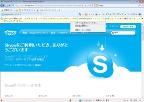 kn_yamaskype1_07.jpg