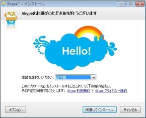 kn_yamaskype1_08.jpg