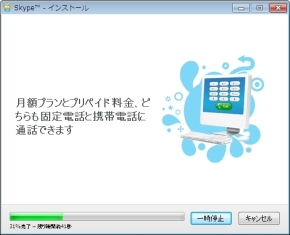 kn_yamaskype1_10.jpg