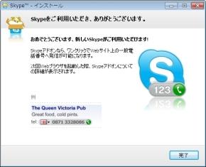 kn_yamaskype1_11.jpg