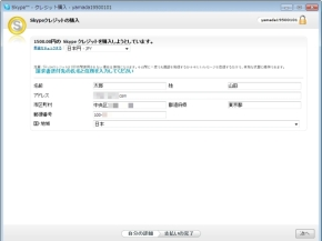 kn_skype02_04.jpg